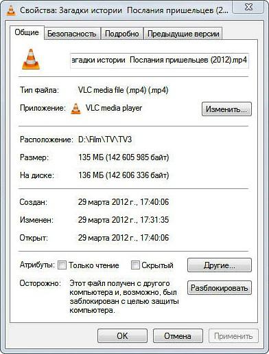 Как файл сделать приложением